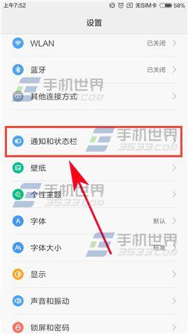 小米Note2状态栏通知图标如何隐藏_软件自学网