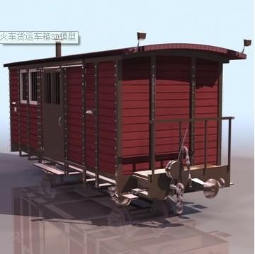 火车货运车箱3dmax模型
