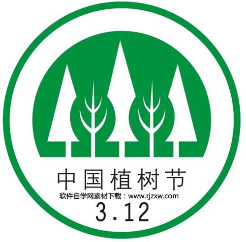 中国植树节cdr格式的矢量标志