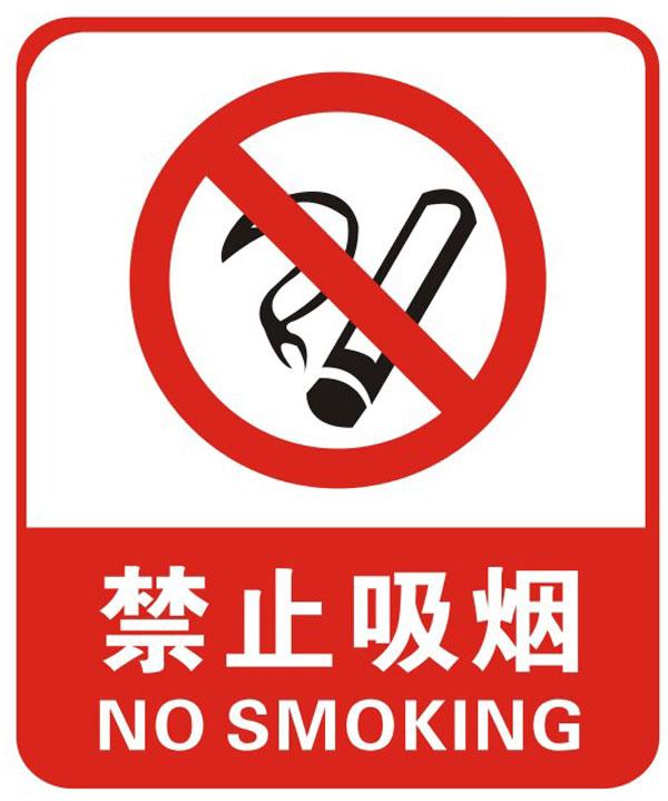 cdr格式禁止吸烟标志矢量图素材下载 - 软件自学网