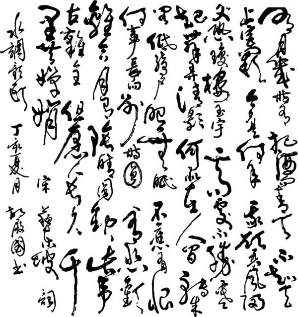 中国古诗词《水调歌头》书法免费素材下载