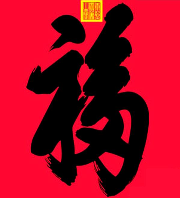 福字素材矢量图:;; 沐恩礼品 高档礼品仿金箔材质卷轴画-天下第一福