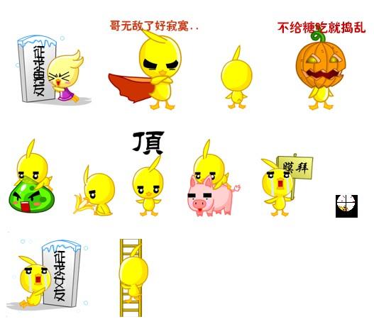 小蛋黄qq表情包下载免费素材下载图片