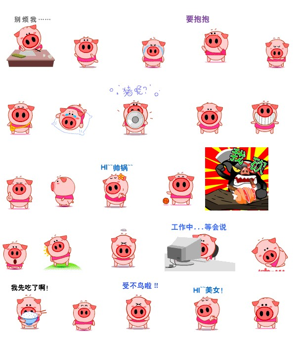 粉粉猪qq搞笑表情下载打哈欠表情包动图图片