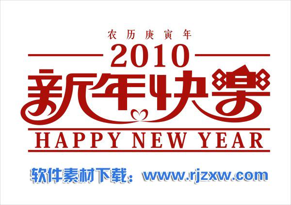 2010年新年快乐艺术字免费素材下载