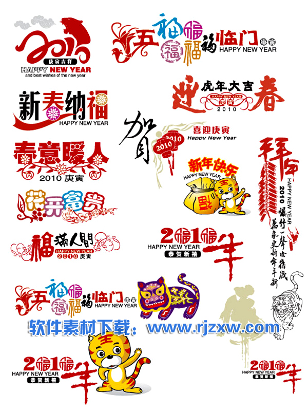 2010年虎年吉祥艺术字免费素材下载