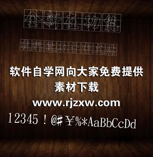金梅毛正楷九宫字繁字体免费下载