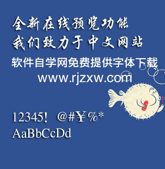 金桥简行楷字体下载,免费打包下载图片