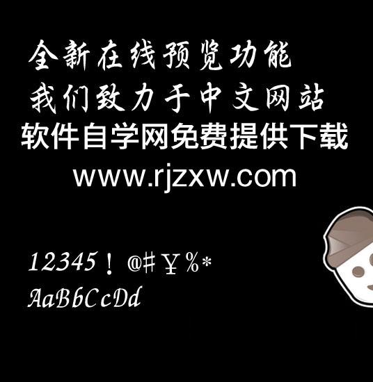 文鼎粗行楷字体下载图片