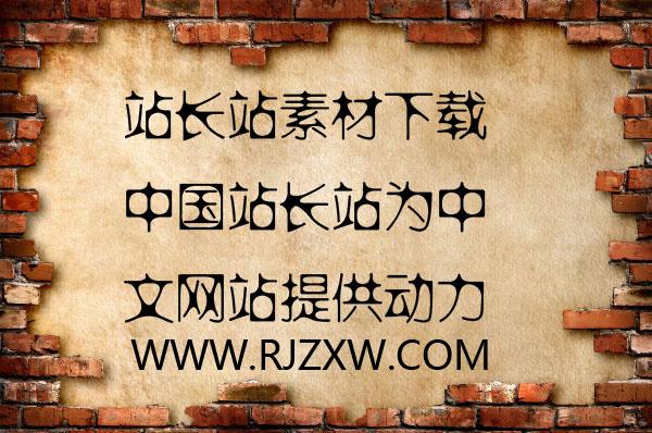 素材简介: 迷你简花辨字体免费下载  软件自学网承诺:本站所有