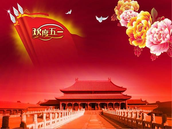 欢度51劳动节的牡丹故宫ppt模板免费素材下载