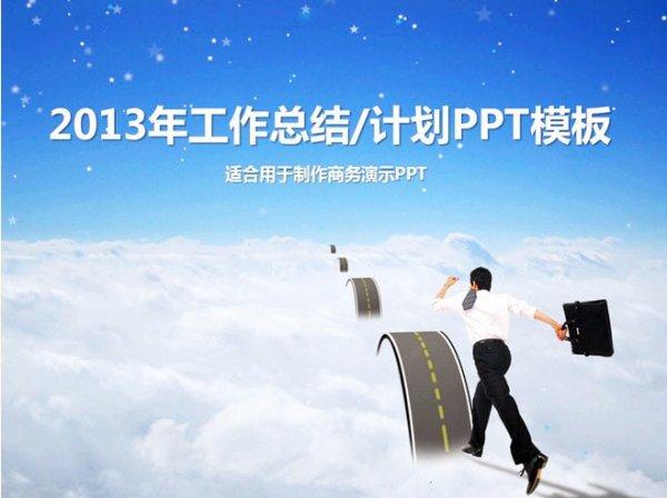 679 次 素材简介: 2013年走向成功年度工作总结ppt模板由软件素材网