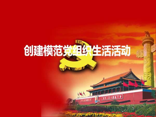 原创劳动节党组织活动策划ppt模板免费素材下载