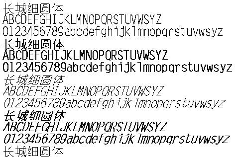 长城细圆体字体