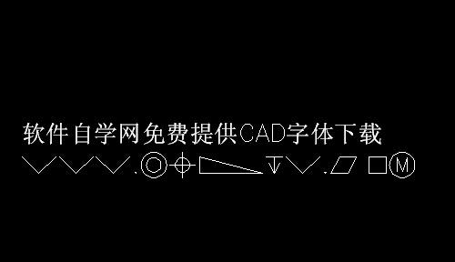 amgdt.shx-CAD字体cad滚轴v字体不能图片
