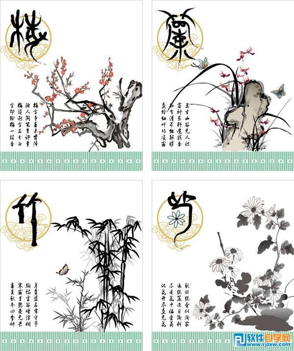 梅兰竹菊插画矢量图