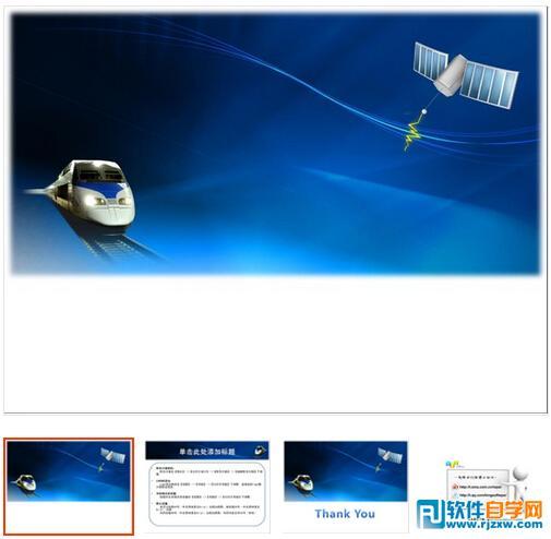 高铁与卫星商务ppt模板免费素材下载
