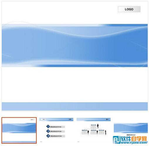 炫蓝商务ppt模板免费素材下载