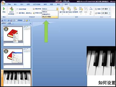 用powerpoint给幻灯片设置背景音乐教程