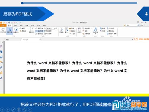 word2003软件自学网_怎么解决word文档无法修改的问题 - 软件自学网