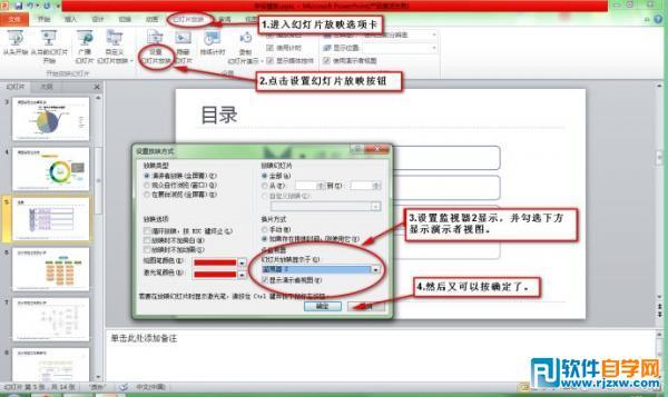 Win7系统如何设置PPT放映时显示备注文字
