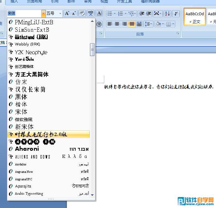 word2003软件自学网_第二课:怎么给Word2007更改字体讲解 - 软件自学网