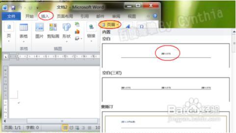 word2010去掉页眉横线_软件自学网