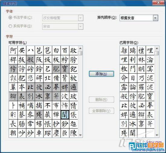 word2010制作钢笔字帖_软件自学网