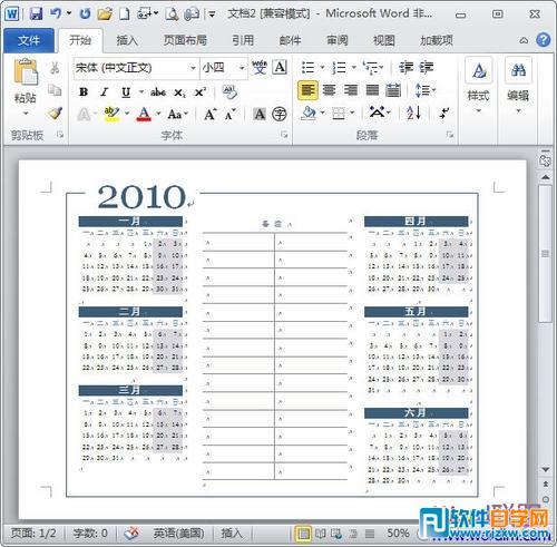 word2010制作2016日历_软件自学网