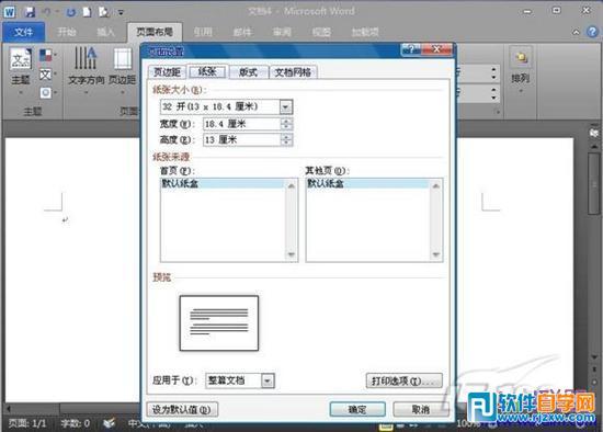 word制作成绩单_软件自学网