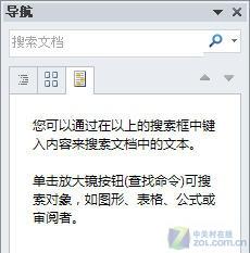 word2010设置导航窗格_软件自学网