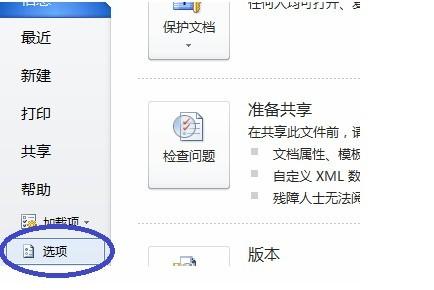 word2010自定义用户界面_软件自学网