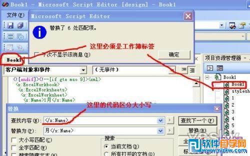 Excel2010脚本编辑器来批量修改工作表名_软件自学网