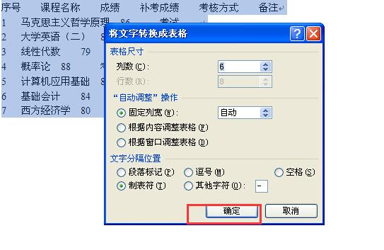 word表格转换成文本_软件自学网