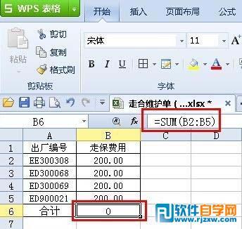 WPS表格SUM求和公式结果出错该怎么办_软件自学网