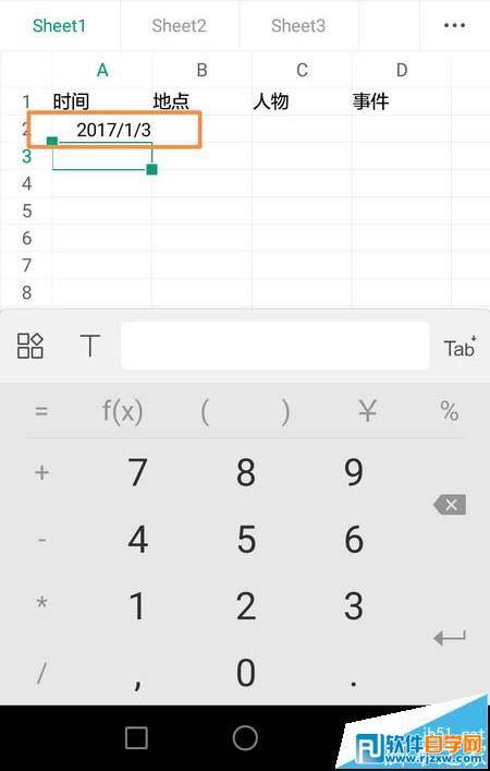 手机WPS Office表格怎么插入当前日期_软件自学网