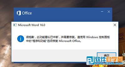 Word2016此功能看似已中断 并需要修复怎么办_软件自学网