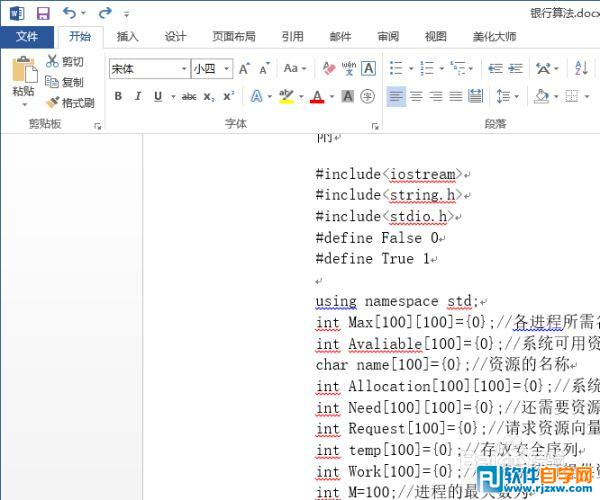 word对页面中的文字进行分栏_软件自学网