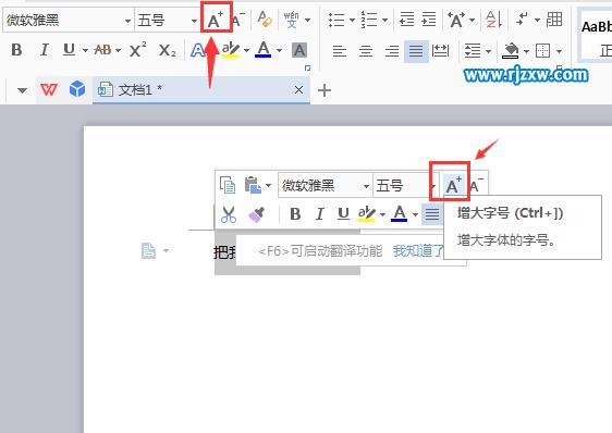 word2003软件自学网_WPS文字软件怎么设置内容字体增大 - 软件自学网