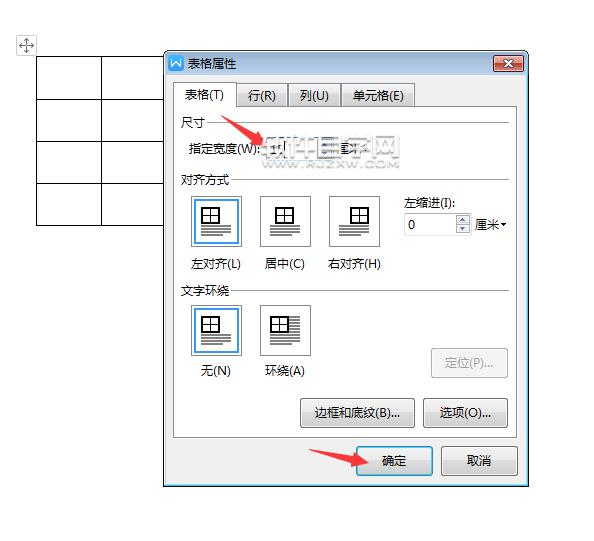 wps设置表格固定列宽五步攻单技巧图片