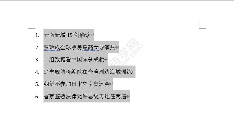 取消word2016自动编号的方法_软件自学网