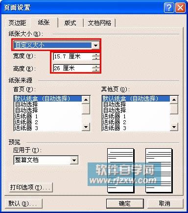 word2003软件自学网_自定义Word纸张的大小,特定页面应用所有文档 - 软件自学网