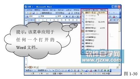 word2003软件自学网_创建word的自己办公型菜单 - 软件自学网