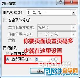 word2003软件自学网_Word怎样从任意页开始设置页码 - 1 - 软件自学网