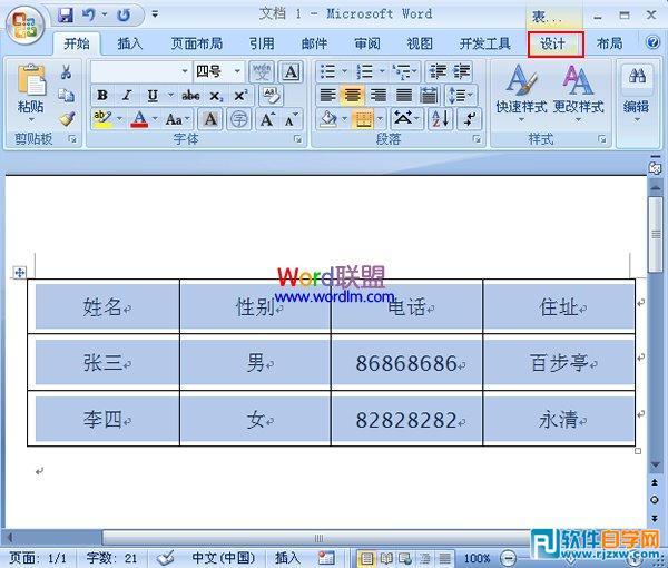 word制作双线表格教程