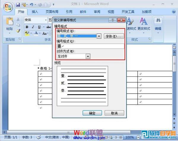 给Word2007中的表格添加项目编号_软件自学网
