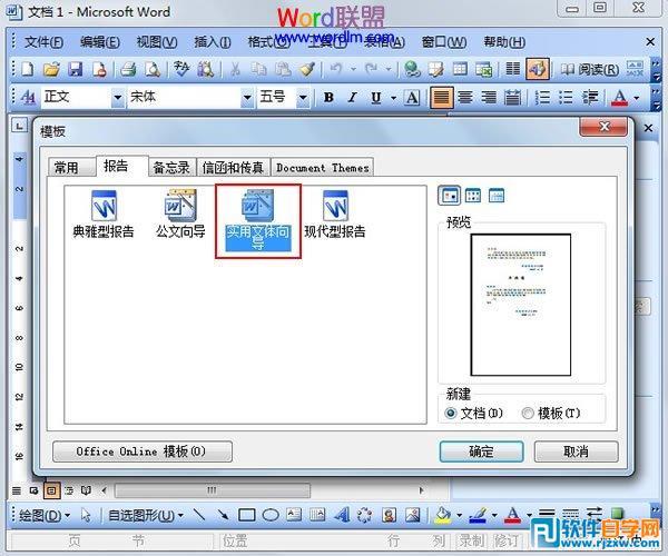 通过实用文体向导在Word2003中制作申请书_软件自学网