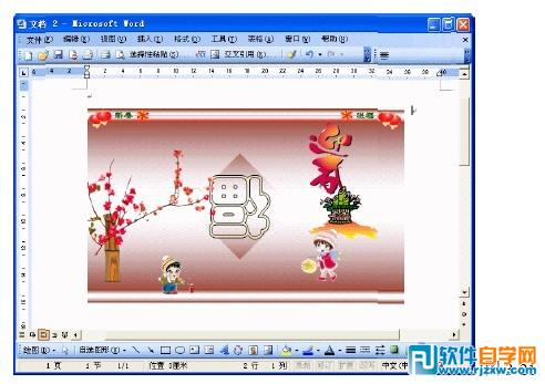 叶志辉小报利用word设计的电脑地产的海南同学制作图片