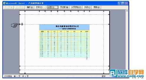 excel设置表格页边距的大小_软件自学网