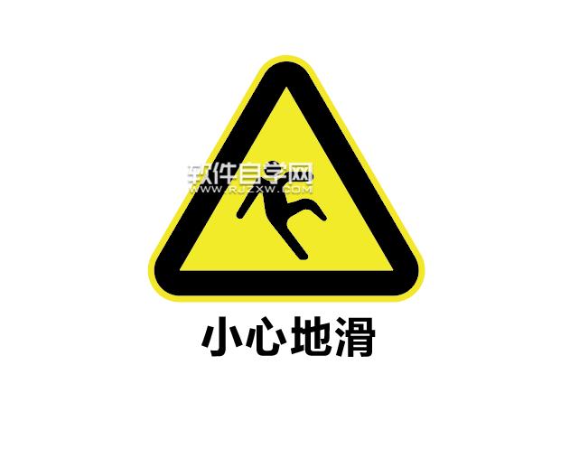 ai如何设计小心地滑标志